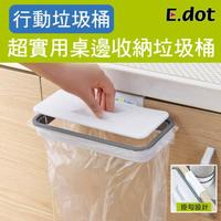 【E.dot】廚房可掛式附蓋垃圾桶(圾桶支架/廚餘垃圾桶)