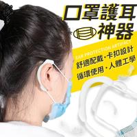口罩護耳器 口罩神器 口罩減壓套 柔軟矽膠耳套 口罩掛勾  口罩防護墊 護耳減壓神器  口罩掛勾 口罩耳 【Y1041】