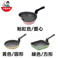 【韓國 NEOFLAM】煎蛋鍋 鍋具 料理工具