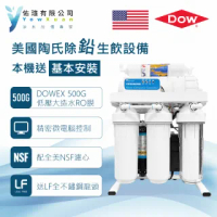 【美國陶氏】500G大出水RO機/除鉛生飲/逆滲透/直接輸出機 免壓力桶含基本安裝(廚房/淨水器/全配件)