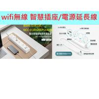 全新~TP-Link KP303 3開關插座 2埠USB wifi無線網路智慧電源延長線 智慧插座 延長線 另HS300