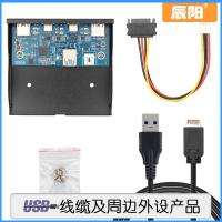 主板 TYPE-E軟驅位USB 3.1主板前置面板USB-C USB3.0四口擴展器
