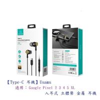 【Type-C 耳機】Usams Google Pixel 2 3 4 5 XL系列入耳式 立體聲 金屬
