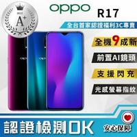 【OPPO】福利品 R17 6G+128G 智慧型手機(9成新 台灣公司貨)