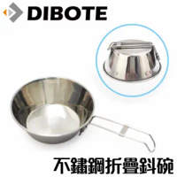 【DIBOTE 迪伯特】攜帶式304不鏽鋼碗把手折疊鈄碗