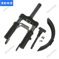【現貨免運】適用於M365 Pro Pro2前叉減震組件前叉改裝液壓減震套件滑板車前懸叉d43cd79995#1