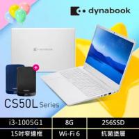【Dynabook送1TB行動硬碟】CS50L 15.6吋輕薄文書筆電-雪漾白(i3-1005G1/8G/256G SSD/Win10/指紋辨識)