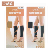 醫材字號【健妮】醫療彈性束小腿襪-靜脈曲張襪(蘿蔔腿)