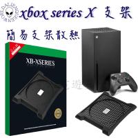 🎮現貨🆕免運 xbox series x支架 xbox散熱支架 xbox sx主機散熱xbox series x主機散熱