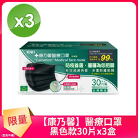【康乃馨】醫療口罩30片*3盒裝 未滅菌(一般耳帶黑色款)