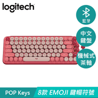 Logitech羅技 POP Keys無線機械式鍵盤 茶軸 魅力桃