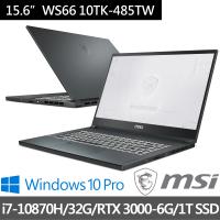 【MSI 微星1TB行動硬碟組】WS66 10TK-485TW 15吋繪圖工作站筆電(i7-10870H/32G/1T/RTX 3000/Win10 Pro)