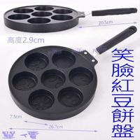 「尚宏2」笑臉紅豆餅盤 (可做 車輪餅 紅豆餅機 紅豆餅模 紅豆餅爐 煎蛋盤 紅豆餅烤盤 )
