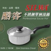 【Nick Shop】西華16公分單柄湯鍋(1月型錄商品/304不鏽鋼/瓦斯爐/電磁爐)