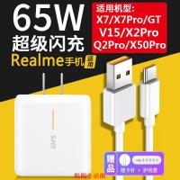 熱賣 realme真我q2pro充電器頭V15/X50/X2/X7pro手機65W閃充數據線【陽陽】