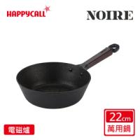 【韓國HAPPYCALL】石墨烯IH鈦熔岩鍋22cm萬用鍋(電磁爐適用)