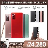 原廠全透視感應皮套組【SAMSUNG 三星】Galaxy Note 20 5G 6.7吋三主鏡超強攝影旗艦機(8G/256G)