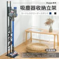 【樂嫚妮】日式直立式吸塵器收納架 置物架 吸塵器掛架(適合Dyson 戴森V8/V10/V11 LG等型號)