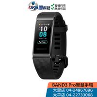 Huawei 華為 Band 3 PRO 智慧手環/藍芽手環/全新未拆/公司貨/黑色 【優科技】