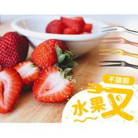 【ELise】歐式304不鏽鋼水果叉 創意家用不鏽鋼甜點叉 西餐水果叉子 水果叉 叉子