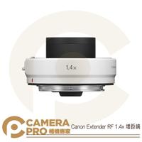 ◎相機專家◎ Canon Extender RF 1.4x 增距鏡 RF望遠鏡頭配件 防塵防水滴 公司貨