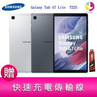 三星 SAMSUNG Galaxy Tab A7 Lite   T225 8.7吋平板電腦(LTE版3G+32G ) 贈『快速充電傳輸線*1』