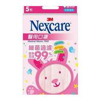 【醫護寶】3M 7660 雙鋼印 醫用口罩 兒童 粉紅/藍  1盒5入/10包(超取限5盒)