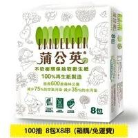 【蒲公英】環保抽取衛生紙100抽8包8串/箱購 (共64包)免運