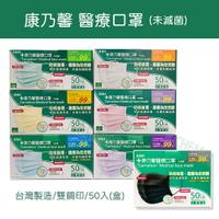【超取399免運】 KNH 康乃馨 醫療口罩 (未滅菌) 台灣製造 雙鋼印 50片/盒 30片/盒|多款顏色可選擇 口罩現貨