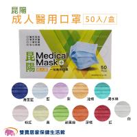 (滿$399領券再折$50)昆陽 成人醫用口罩 50入/盒 台灣製 醫療口罩 雙鋼印 成人口罩 醫用口罩 符合CNS14774標準
