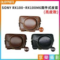 [享樂攝影]SONY RX100 II (RX100 M2) RX100 M3 M4 M5 M6 相機皮套 亮皮 附背帶 淺棕色/黑色/咖啡色 3色 可拆 相機包