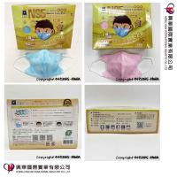 【興華國際】『藍鷹牌 幼幼3D立體口罩』《醫療雙鋼印 現貨供應》N95醫用四層 舒適細繩 口罩