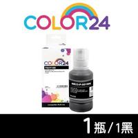 【Color24】for EPSON T03Y100/127ml 黑色防水相容連供墨水(適用 L4150/L4160/L6170/L6190/L14150)