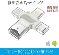 4合1 USB 3.0 OTG 隨身碟 行動碟 32GB 64GB 128GB 蘋果 Type-C 安卓 OTG鋁合金
