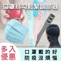 台灣現貨 口罩鬆緊調節器 護耳神器 耳朵防勒調節器 口罩防丟器 防疫口罩必備