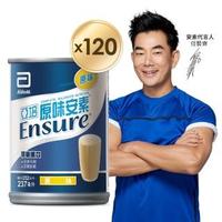 【亞培】安素原味不甜237ml x30入 x4箱(均衡營養、增強體力、幫助肌肉生長)