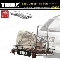 【露營趣】新店桃園 THULE 都樂 948-3 Easy Basket 金屬行李籃 適用949 EasyBase 拖車式置物平台 行李盤 行李框 置物籃 置物盤 貨架 行李箱