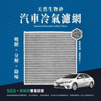 【無味熊】生物砂蜂巢式汽車冷氣濾網 豐田Toyota(Vios、Camry 2.0、Previa、Alphard 一代)