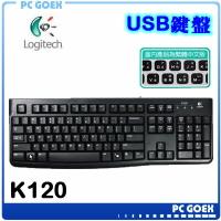 羅技 Logitech K120 有線 USB鍵盤 ☆軒揚pcgoex☆