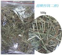 【提摩西草】二割 (500g ) 牧草 提摩西牧草 陸龜 龍貓 天竺鼠 鼠類 兔子 磨牙 蜥蜴 墊材 底材