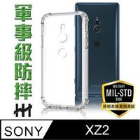 【HH】軍事防摔手機殼系列 SONY Xperia XZ2 -5.7吋(HPC-MDSNXZ2)