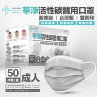 【華淨醫材】華淨活性碳醫用口罩 未滅菌 成人50入(華淨活性碳醫用口罩)