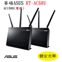 ASUS華碩 RT-AC68U 802.11ac 雙頻無線 1900Mbps Gigabit 路由器(雙顆)聊聊有優惠