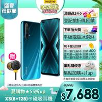 【realme】冰川藍【realme】X3 S855+四鏡頭全速旗艦機(8G/128G)