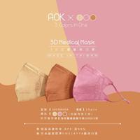 【AOK 飛速】3D立體醫用口罩 - 限量款 - 暮橙 - L 號 x 3 盒 超值組(內含三色 - 15片 / 盒 共3盒 / 45片)