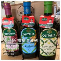 【角豆雜貨】奧利塔 Extra Light 精緻橄欖油/玄米油/葡萄籽油 1000ml ▶整箱9瓶2600◀