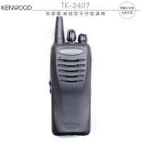 《飛翔無線3C》KENWOOD TK-3407 無線電 業務型手持對講機?公司貨?防塵防水 辦公活動 出遊登山
