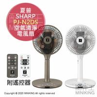 日本代購 空運 2021新款 SHARP 夏普 PJ-N2DS 空氣清淨 電風扇 立扇 DC扇 除菌離子 3D擺頭