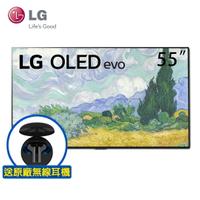 ★滿7千折500★【送原廠無線耳機】【LG樂金】55型 OLEDevo G1 AI 4K語音物聯網電視 (OLED55G1PSA)