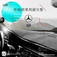 i8A【奈納碳避光墊】台灣製 賓士 C系列 E系列 S系列 S系列 smart w204 w211 w210